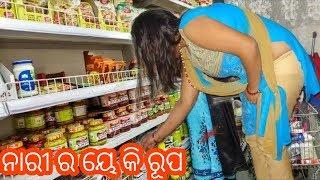 Emiti Jhia Kebe Dekhini || Odia Viral Video Super Hit Comedy || Odia Khati Funny News
