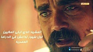 getlinkyoutube.com-المشهد الذي ابكي الملايين  اول ظهور لداعش في الدراما المصرية