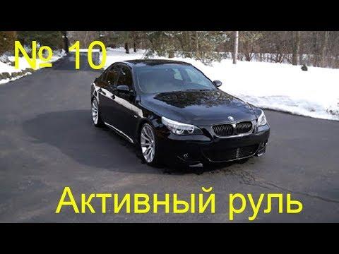 BMW e60. Ошибка активного руля.