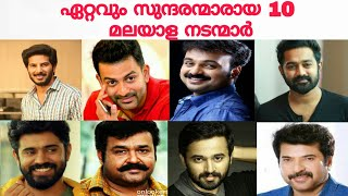 Top10 Handsome malayalam Actors | Ranking Based