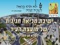 שימושון » כלכלה וכספים » רשויות ומשרדי ממשלה » אתר עיריית ערד - דף הבית