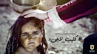 getlinkyoutube.com-#كليب_لاجىء عمران البقاعي | Refugee_Clip Omran Al-bukaai#
