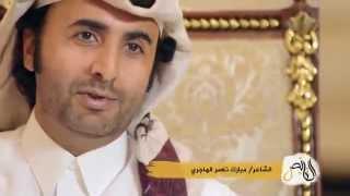 getlinkyoutube.com-الشاعر مبارك آل شافي في برنامج القانص قناة الريان
