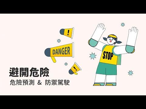 安全騎乘自行車數位課程 (4.危險預測及防禦駕駛) - YouTube