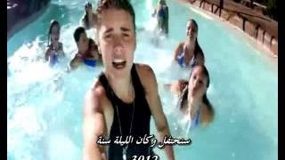 getlinkyoutube.com-ترجمة Justin Bieber - Beauty And A Beat ft. Nicki Minaj جستن بيبر ونيكي ماناج