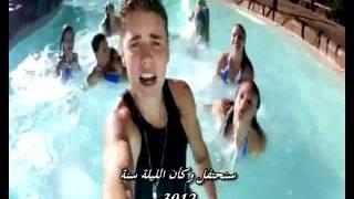 getlinkyoutube.com-ترجمة Justin Bieber - Beauty And A Beat ft. Nicki Minaj جستن بيبر ونيكي ماناج