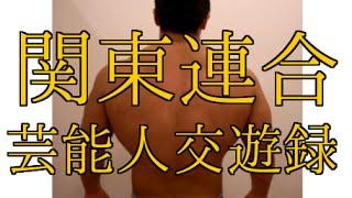 関東連合芸能人交遊録1