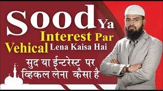 Sood - Interest Par Vehical Lena Kaisa Hai Aur Uska Gunah Kya Hai By Adv. Faiz Syed