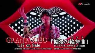 カ行-男性アーティスト/GRANRODEO GRANRODEO「偏愛の輪舞曲」