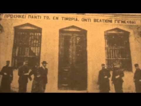ΑΝΤΙΛΑΛΟΥΝ ΟΙ ΦΥΛΑΚΕΣ, 1936, ΜΑΡΚΟΣ ΒΑΜΒΑΚΑΡΗΣ