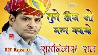 getlinkyoutube.com-Ramniwas Rao Hits | तूने हीरा सो जनम | RRC Rajasthani | सुपरहिट भजन 3 | Pramod Audio Lab | Online