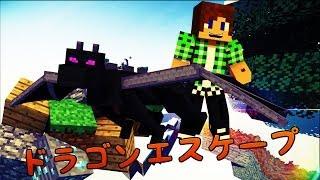 getlinkyoutube.com-ドラゴンエスケープをみんなでプレイ!【Minecraft】