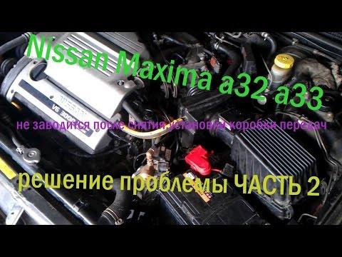 Nissan maxima a32 а33 не заводится решение проблемы после съема коробки передач часть 2