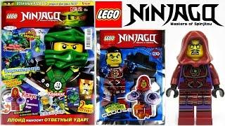 getlinkyoutube.com-Журнал Лего Ниндзяго №2 Февраль 2016   Magazine Lego Ninjago №2 February 2016