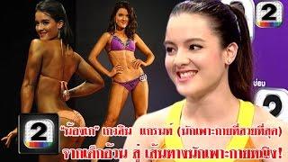 getlinkyoutube.com-น้องเก (นักเพาะกาย) ฉ.เต็ม part 1 เด็กอ้วน สู่นักเพาะกายที่สวยที่สุดในไทย!  คนดังนั่งเคลียร์ ช่อง2