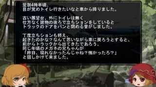 ゆっくり怪談 山怖236 【車中泊】