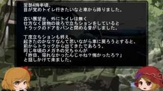 getlinkyoutube.com-ゆっくり怪談 山怖236 【車中泊】