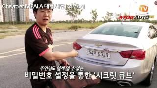 getlinkyoutube.com-[동영상]'천조국 차'의 위엄, '쉐보레 임팔라' 시승기