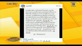 getlinkyoutube.com-เรื่องเล่าเช้านี้ ภูริโพสต์ขอโทษผ่านไอจี กรณีเม้าท์พาดพิงปมรักร้าวเจนี่  (29 ก.ค.57)