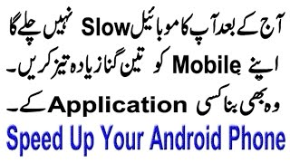 How to Speed Up Your Android Device Without Any Software Urdu/Hindi  Step By Step 100 % Working
