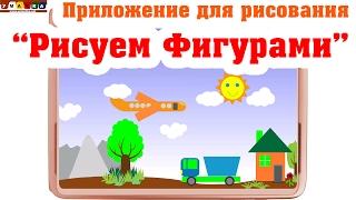 """getlinkyoutube.com-Рисовалка для Андроид """"Рисуем фигурами"""""""