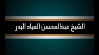 كلمةُ الشّيخ عبد الـمحسن العبّاد عن موت الشّيخ الألباني رَحِـمَهُ اللهُ تَعَالَى بعد وفاته بيوم
