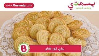 getlinkyoutube.com-طريقة عمل البيتيفور - French Butter Cookies