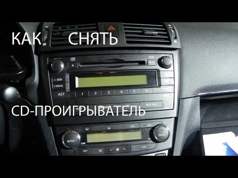 КАК СНЯТЬ CD-ПРОИГРЫВАТЕЛЬ (МАГНИТОЛУ) ТОЙОТА АВЕНСИС 3
