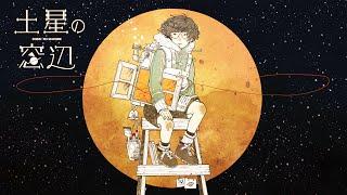 getlinkyoutube.com-「土星の窓辺」歌ってみた 【西沢さんP×ちょまいよ】 / dosei no madobe 【TOKOTOKO × Chomaiyo】