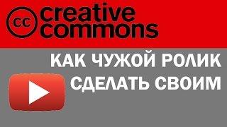 getlinkyoutube.com-Как чужое видео сделать своим на YouTube? Можно ли на них заработать?