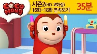 getlinkyoutube.com-[코코몽 시즌2 고화질] 16화-18화 연속 보기 모음 (HD)
