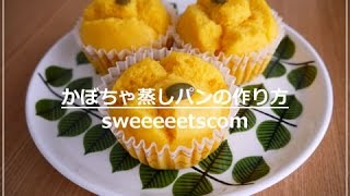 getlinkyoutube.com-かぼちゃ蒸しパンの作り方 ( How to make steamed pumpkin bread. )