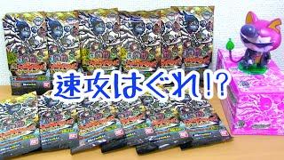 getlinkyoutube.com-ソッコーはぐれ!?妖怪ウォッチ 妖怪メダルバスターズ第三幕 BOX開封!! Yo-kai Watch