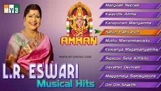getlinkyoutube.com-L.R.Eswari Musical Hits - Amman  - JUKEBOX - BHAKTHI