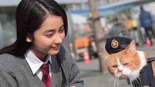 getlinkyoutube.com-ふてニャン、CMで平祐奈にプロポーズ?警官姿も披露!「ワイモバイル」新CM「ネコのおまわりさん」編