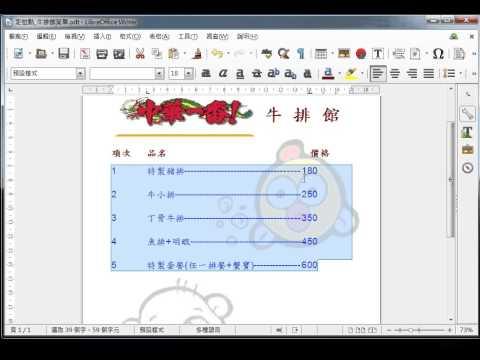 LibreOffice 教學_定位點對齊的設定 - YouTube