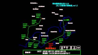 getlinkyoutube.com-日航ジャンボ機 - JAL123便 墜落事故 (飛行跡略図 Ver1.2 & ボイスレコーダー)