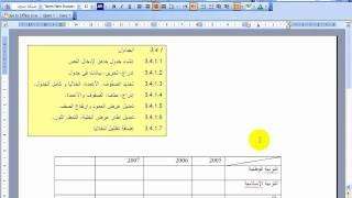 getlinkyoutube.com-icdl-word-arabic- انشاء جدول ادخال تحرير بيانات ,والتتحديد