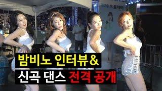 getlinkyoutube.com-[팝콘티비] 섹시 직캠 여신, 걸그룹 밤비노 인터뷰 @ 홍대