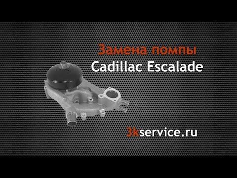 Кадиллак Эскалейд 3 - замена помпы