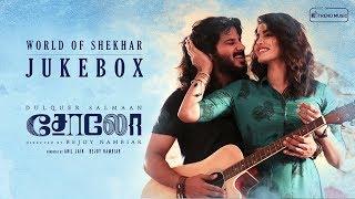 Solo - World of Shekhar | Tamil Audio Jukebox | Dulquer Salmaan, Bejoy Nambiar | Trend Music