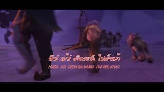 getlinkyoutube.com-หัวใจน้ำแข็ง (เนื้อเพลง) | Frozen Heart (Lyrics)