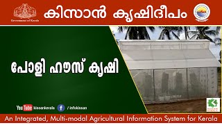 Hi-tech and model poly house based farming practices .episode- 628