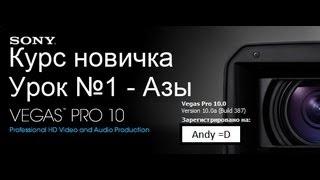 getlinkyoutube.com-Sony Vegas Pro 10.0 [Урок №1 - Основы]
