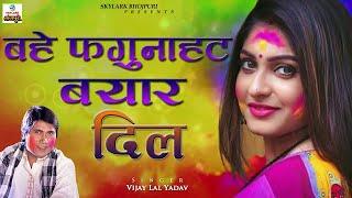 getlinkyoutube.com-Bahe Fagunhata Bayar Dil || Latest Bhojpuri Holi Song || Vijay Lal Yadav