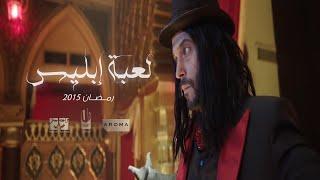 getlinkyoutube.com-مسلسل لعبة إبليس بطولة يوسف الشريف -  رمضان 2015 - Official Teaser 1