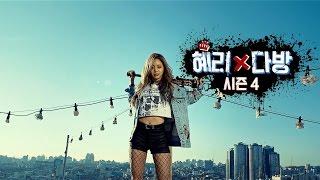 getlinkyoutube.com-'다방x혜리' 시즌4! - 나쁜말 편