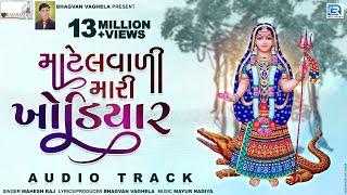 Matelvali Mari Khodiyar - New Gujarati Song 2018   Khodiyar Maa Song   Mahesh Raj   RDC Gujarati