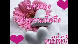 getlinkyoutube.com-บทเพลงแห่งความคิดถึง เพื่อคนดีที่หัวใจ
