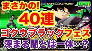getlinkyoutube.com-【ドッカンバトル#27】ゴクウブラックフェス開催!フェス限ブラックを狙う!【Dragon Ball Dokkan Battle】